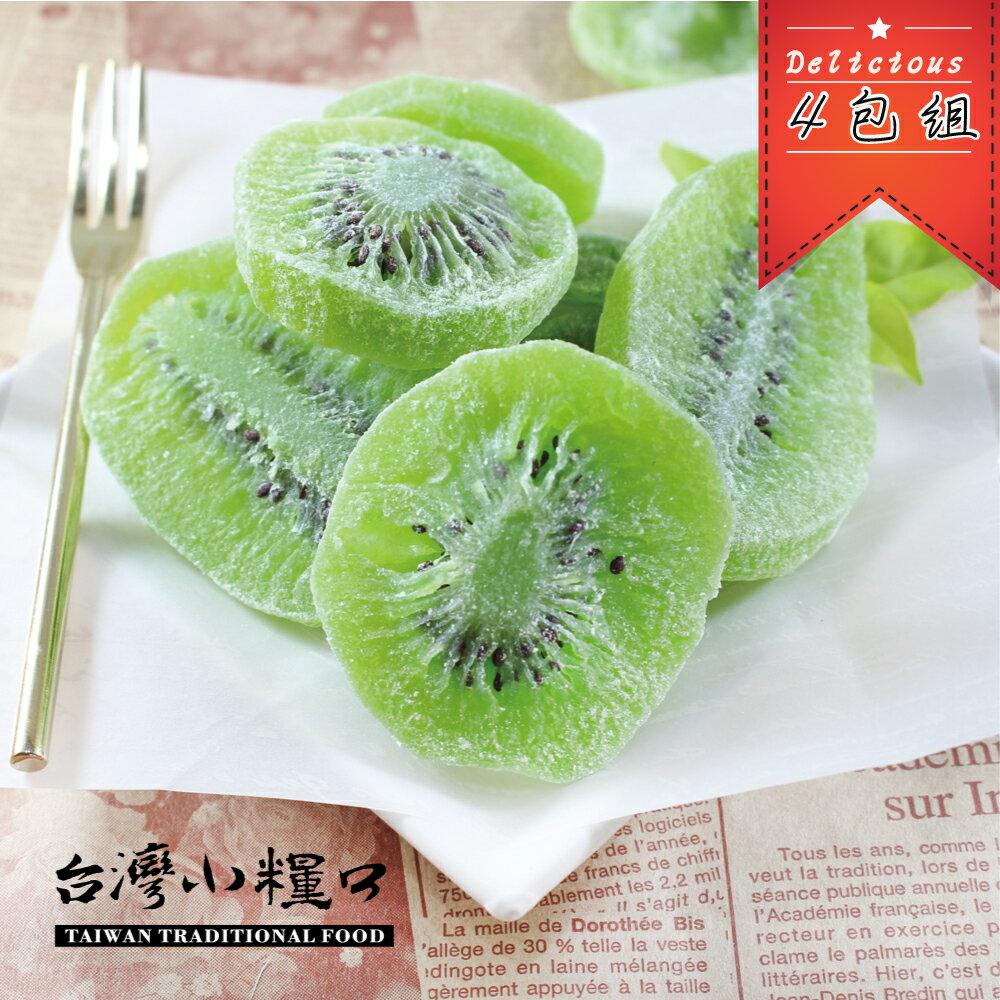 【台灣小糧口】蜜餞果乾 ●奇異果乾100g(4包組)