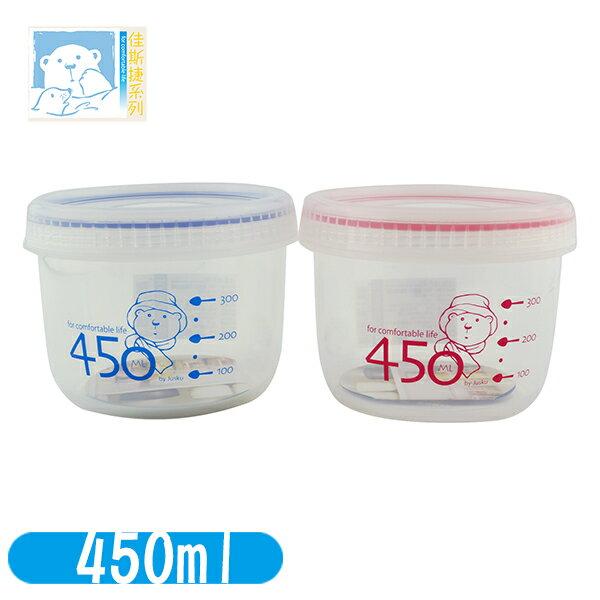 優廚01保鮮密封罐/食物罐 450ml
