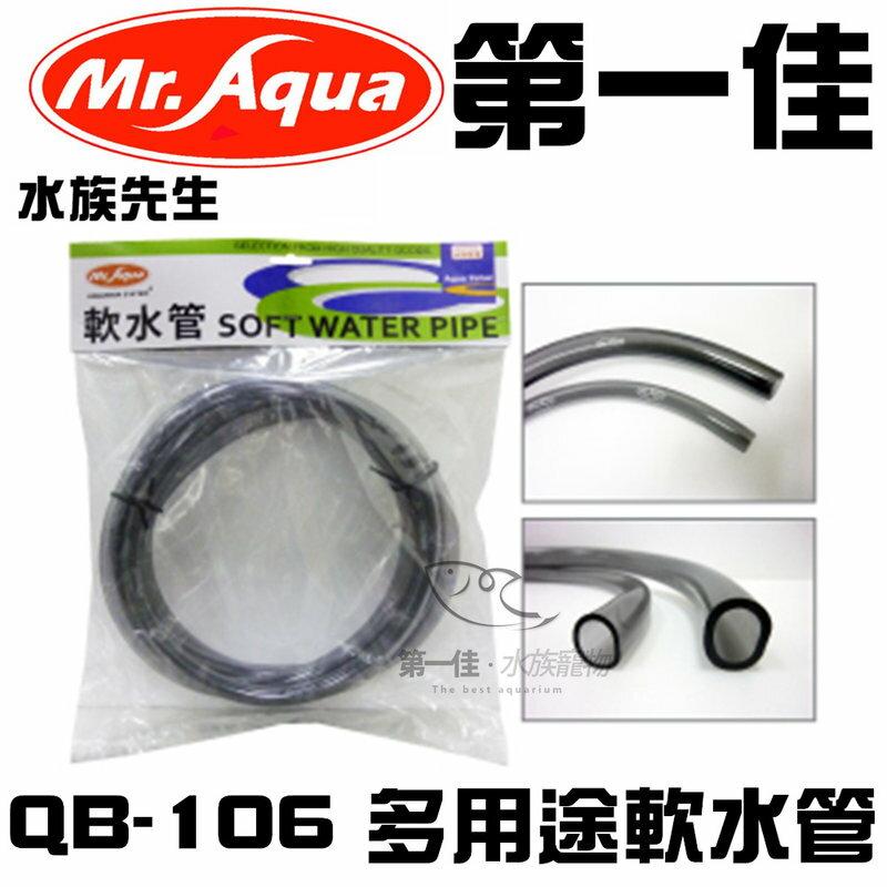 第一佳 水族寵物  水族先生MR.AQUA 多用途軟水管 QB~106 管徑12~16m