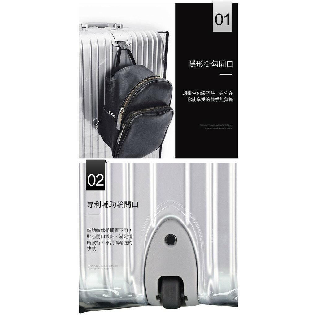 奧莉薇閣3:7行李箱 胖胖箱-「鋁框」專用 行李箱套 透明防水 防塵套 保護套 2