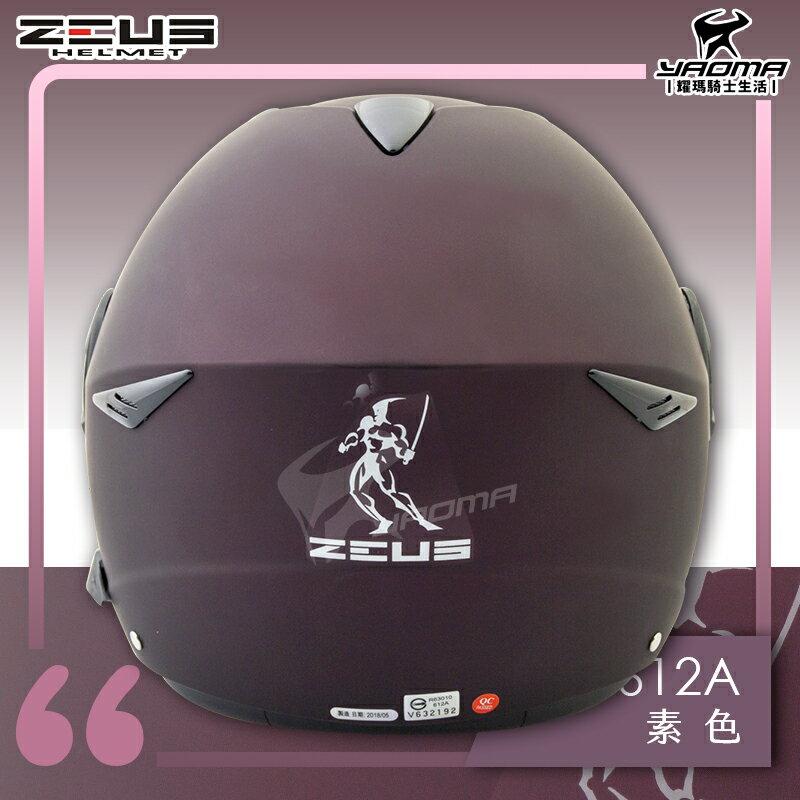 贈好禮 ZEUS安全帽 ZS-612A 素色 消光酒紅 內藏墨鏡 防雨止水條 半罩帽 3 / 4罩 通勤 耀瑪騎士機車部品 3