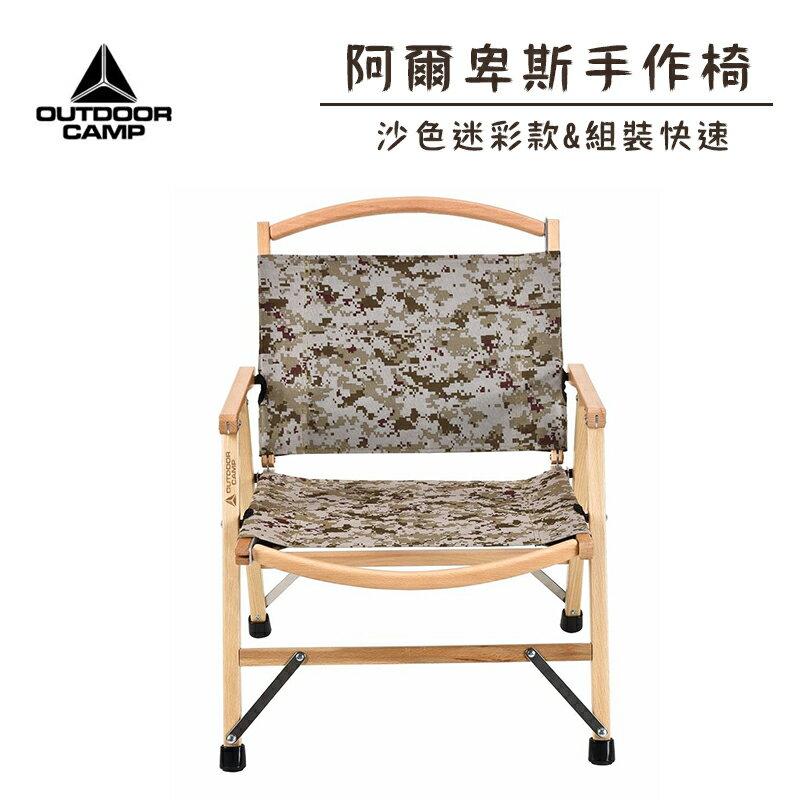 【露營趣】新店桃園 OUTDOOR CAMP OD-501-07 阿爾卑斯手作椅 沙色迷彩 摺疊椅 櫸木椅 折疊椅 小巨人椅 休閒椅 露營椅 椅子 野營