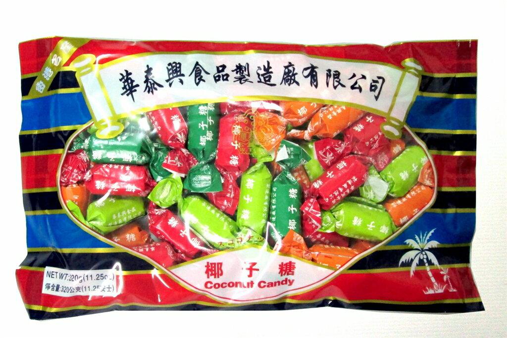 ^~勝義行^~香港華泰興椰子糖