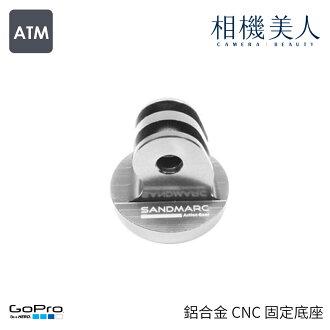 SANDMARC GOPRO 鋁合金 CNC 固定底座 SM-204