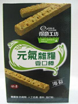 得意工坊~元氣雜糧香口棒(海苔棒)200公克/盒(奶素)