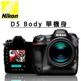 ★分期零利率 ★ 全幅機皇旗艦 Nikon D5 Body  單機身 單眼數位相機  國祥公司貨  送專業拭鏡布+拭鏡筆+清潔套組(2/28前上網登錄送XQD64G卡+EN-EL18A原電*1)
