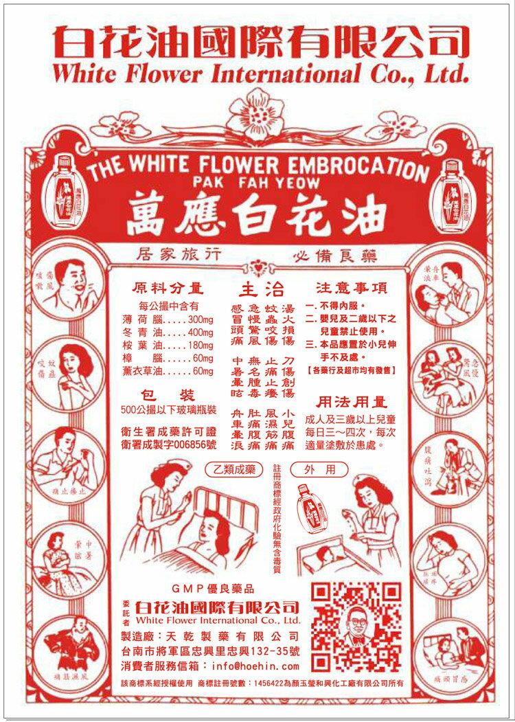 萬應白花油(2號)-10ml 專品藥局【2006837】 1
