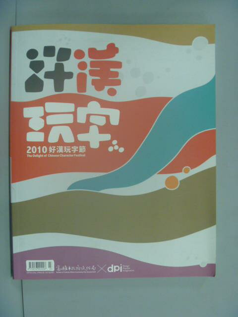 ~書寶 書T9/廣告_YAY~Annual of Taiwan Character Des