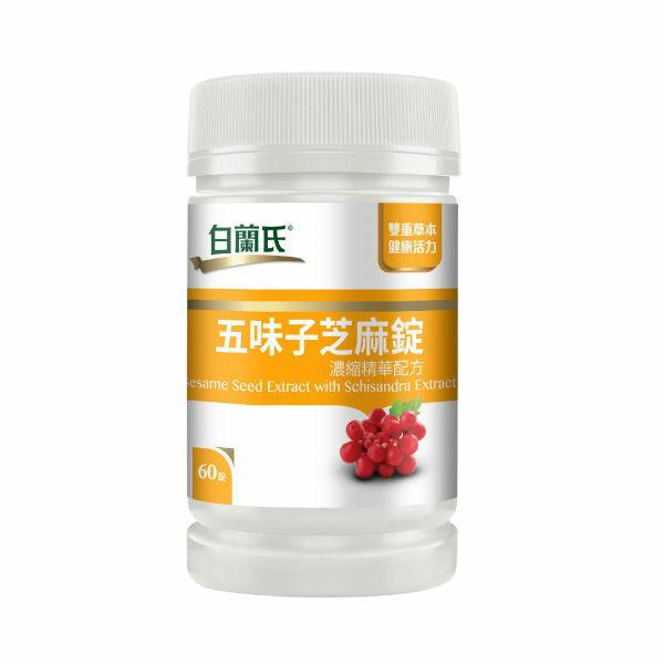 專品藥局 白蘭氏 BRANDS 五味子芝麻錠 60粒 / 瓶【2013673】 0