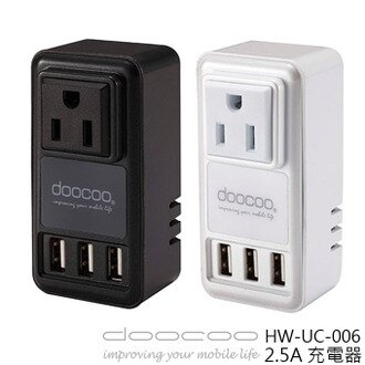 快速充電器 ★ doocoo HW-UC-006 AC轉USB 公司貨 0利率 免運