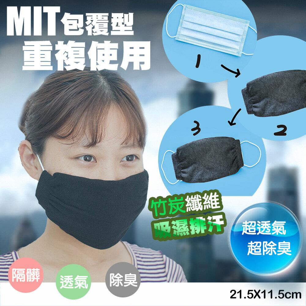 竹炭棉質隔髒口罩防護套【QIDINA】