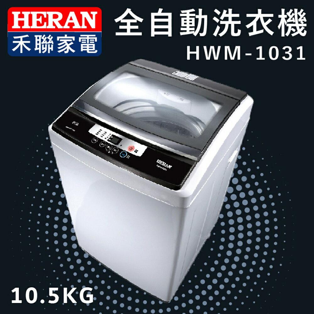【HERAN禾聯】 HWM-1031 10.5KG全自動洗衣機 原廠公司貨