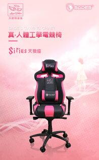 賽德斯SADESSIRIUS天狼座真。人體工學電競椅(黑紅)※需要自行組裝加贈藍芽唱匠麥克風