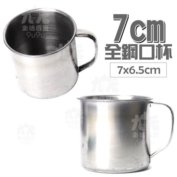 【九元生活百貨】7cm全鋼口杯 鋼杯 杯子