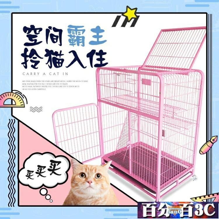 【快速出貨】寵物籠 貓籠子別墅貓咪空籠家用二三層大號貓舍窩房子寵物柵欄帶廁所   七色堇 元旦 交換禮物