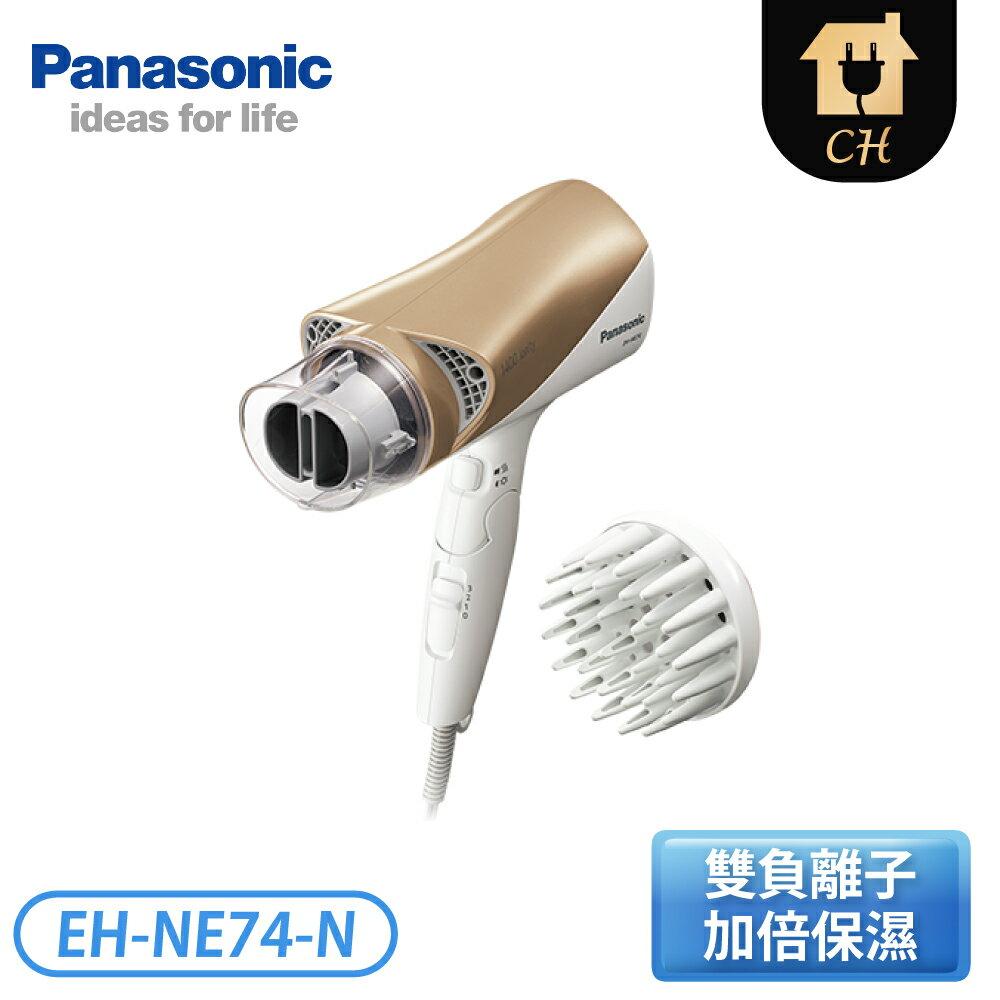 [Panasonic 國際牌]雙負離子吹風機 EH-NE74-N
