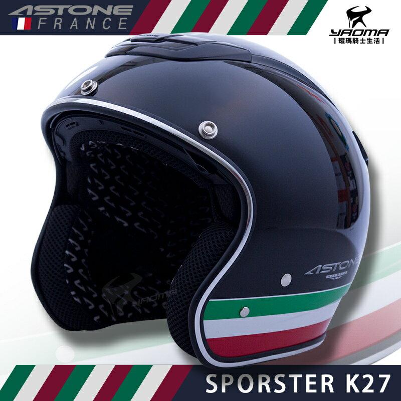加贈雙好禮 ASTONE安全帽 SPORSTER K27 黑 亮面 義大利配色 內鏡 復古帽 381G 耀瑪騎士部品