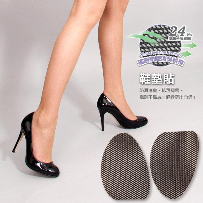 SNUG 鞋墊貼 (前掌墊) 除臭鞋墊 夏天不穿襪 高跟鞋止滑設計-羽嵐服飾