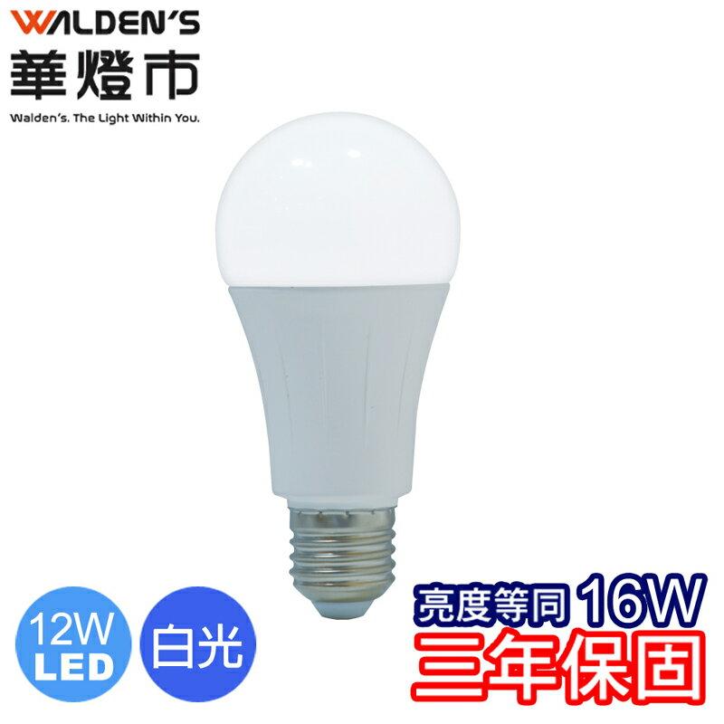 【華燈市】LED 12W全週光燈泡(白光) LED-00699 燈飾燈具 吸頂燈半吸頂單吊燈水晶燈陽台燈