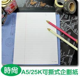 珠友 LA-30025-1 A5/25K可撕式企劃紙(橫線)/40張-時尚
