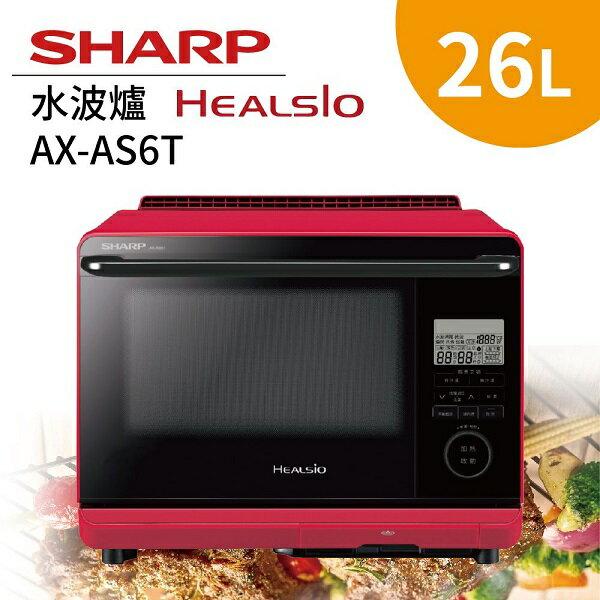 SHARP夏普 26LHealsio水波爐 AX-AS6T - 限時優惠好康折扣
