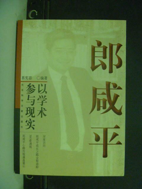 【書寶二手書T8/社會_KLO】郎咸平-以學術參與現實_易憲容_簡體