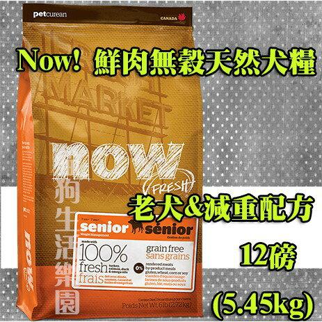 Now! 鮮肉無穀天然糧 老犬&減重配方 12磅(5.45kg)