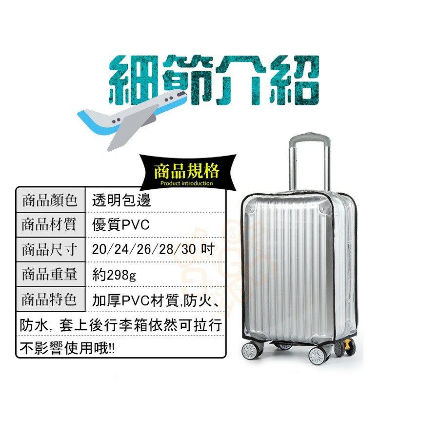ORG《SD0817》20-30吋~ 透明 行李箱 防塵套 防塵罩 登機箱 防塵袋 保護套 旅行 旅遊 出國 防刮防水 3