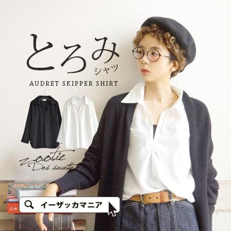 日本必買女裝e-zakka長版女士休閒襯衫-免運代購