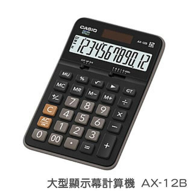 【CASIO】卡西歐 大型顯示幕 計算機 AX-12B 12位數 獨立記憶體
