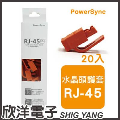 ※ 欣洋電子 ※ 群加科技 RJ-45水晶頭護套 / 橘 20入 ( TOOL-GSRB203 )  PowerSync包爾星克