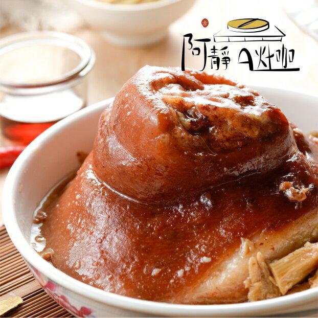 豬腳庫(800公克) 豬腳 滷肉 加熱食品 家庭主婦 地方小吃 宴客