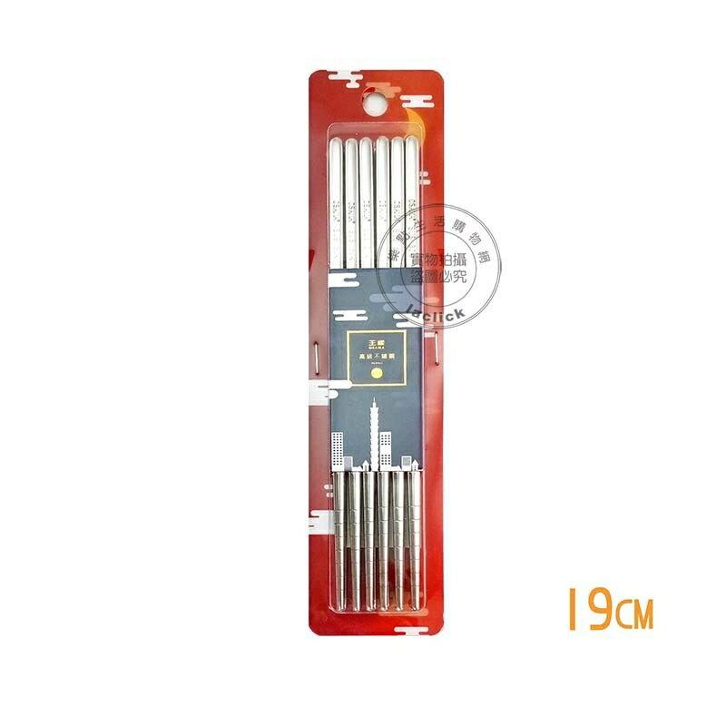 王樣304#19cm白鐵筷(6雙入)   高級不鏽鋼筷 304 19公分 6雙入 OSAMA