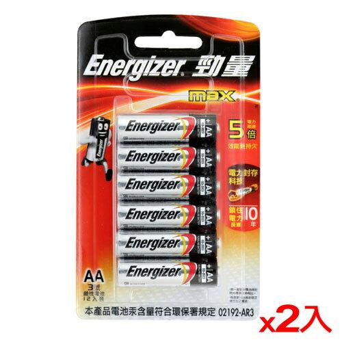 <br/><br/>  ★2件超值組★勁量 鹼性電池3號 12入/組【愛買】<br/><br/>