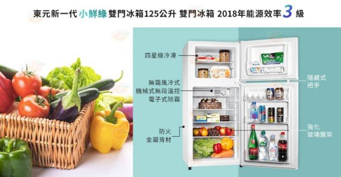 新春活動 東元 TECO R1091W 小鮮綠 99公升單門小冰箱 白 公司貨 一級 定頻 節能冰箱 99L 適 套房 學生 宿舍 3