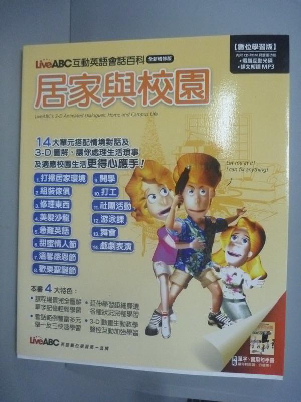 ~書寶 書T3/語言學習_YDL~Liveabc互動英語會話百科:居家與校園_LiveAB