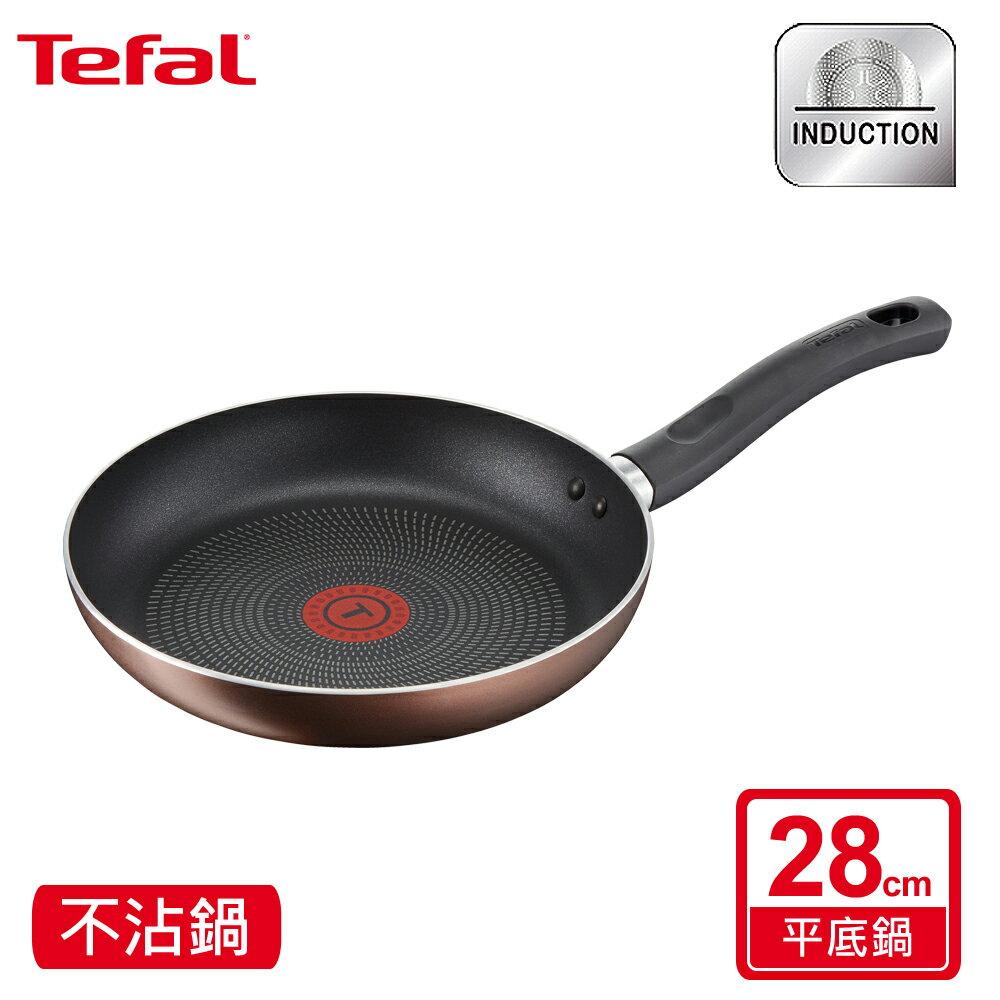 【Tefal 法國特福】極致饗食系列28CM不沾平底鍋(電磁爐適用)SE-G1030614