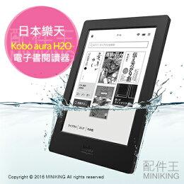 代購 日本樂天 aura H2O 防水 電子書 平板