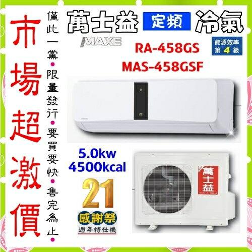本月 2組~萬士益 MAXE~5.0kw4500kcal定頻冷專1對1冷氣~MAS~458