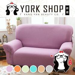 【姍伶】居家DIY繽紛時尚彈性沙發套2人座『多色供選』