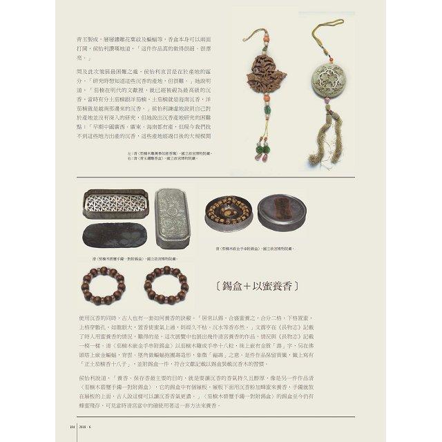 典藏-古美術6月2018第309期