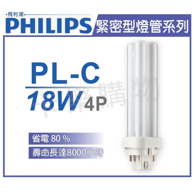 PHILIPS飛利浦 PL-C 18W 840 4P 緊密型燈管 _ PH170050