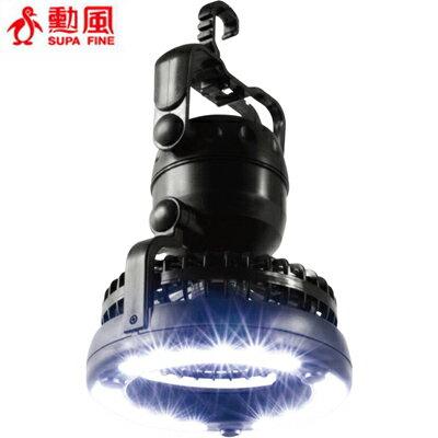 <br/><br/>  【勳風】LED行動露營燈扇(照明+風扇) HF-B060<br/><br/>
