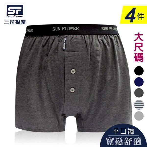 【SunFlower三花】三花5片式針織平口褲.四角褲(4件組)_大尺碼