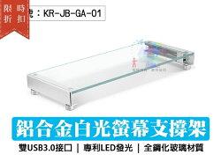 【尋寶趣】喬思伯 鋁合金白光螢幕支撐架 專利LED發光 雙USB3.0 螢幕支架 置物架 KR-JB-GA-01