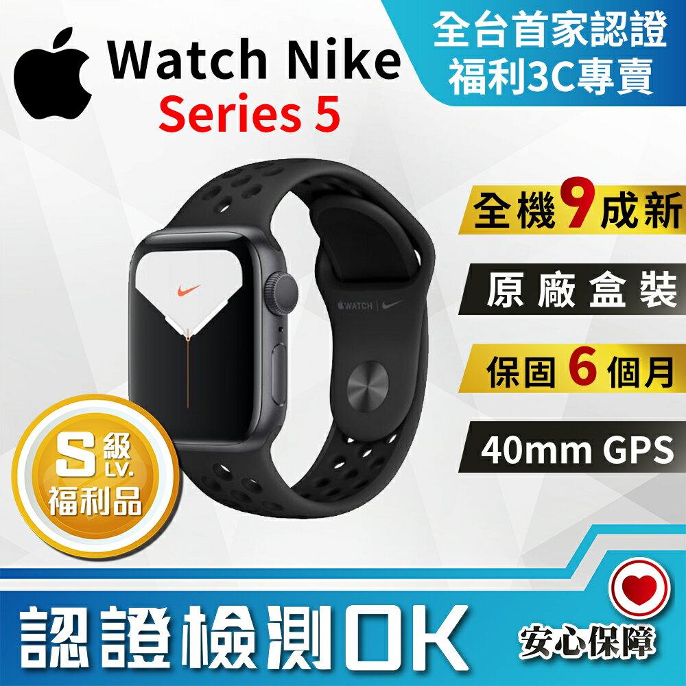 【S級福利品】APPLE Watch Series 5 Nike 40mm GPS版 太空灰鋁殼+黑色運動錶帶