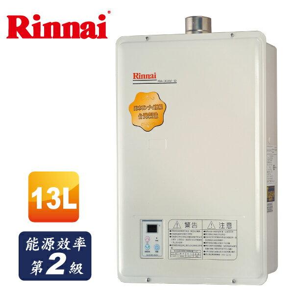 Rinnai林內 屋內強制排氣 數位恆溫 13L 熱水器 MUA-1319WF-SD 液化 合格瓦斯承裝業 全省免費基本安裝(離島及偏遠鄉鎮另計)限量供應