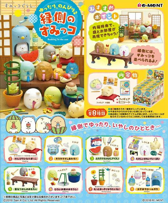 大賀屋 角落生物 盒玩 蜜蜂 擺飾 裝飾 禮物 精緻 懶懶熊 鬆弛熊 san-x 日貨 正版 授權 J00030460