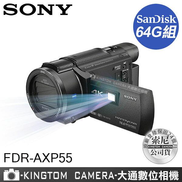 SONY FDR-AXP55 4K投影攝影機★送64G高速卡+專用長效FV100電池+座充+拭鏡筆+吹球清潔組+大腳架 公司貨
