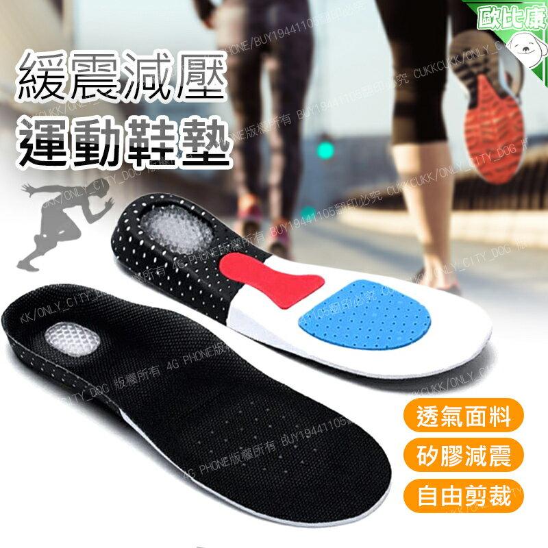 【歐比康】減壓蜂巢鞋墊 加厚運動鞋墊 高彈力 蜂蝸結構 運動款 減壓鞋墊 足弓保護